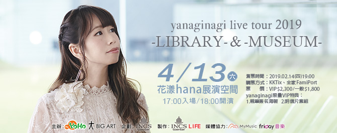 yanaginagi live tour 2019-LIBRARY-&-MUSEUM-