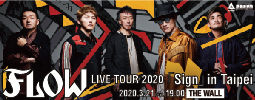 FLOW LIVE TOUR 2020「Sign」in Taipei